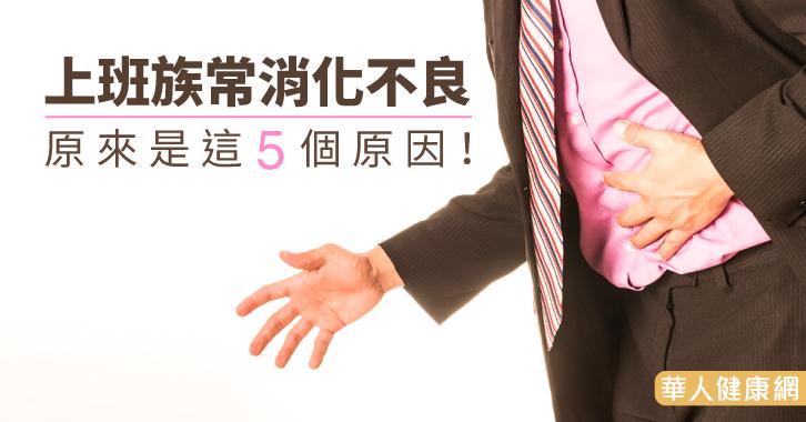 上班族常常消化不良,原來都是這5個原因造成!