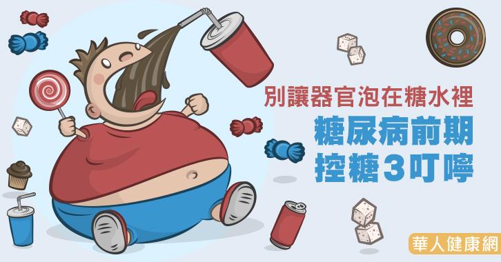 別讓器官泡在糖水裡 糖尿病前期控糖3叮嚀
