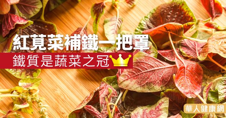 紅莧菜補鐵一把罩 鐵質是蔬菜之冠