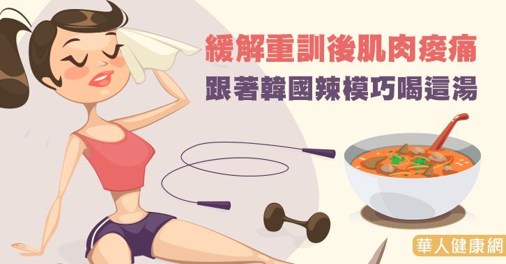 緩解重訓後肌肉痠痛 跟著韓國辣模巧喝這湯