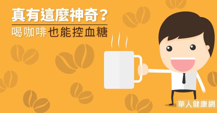 真有這麼神奇?喝咖啡也能控血糖?