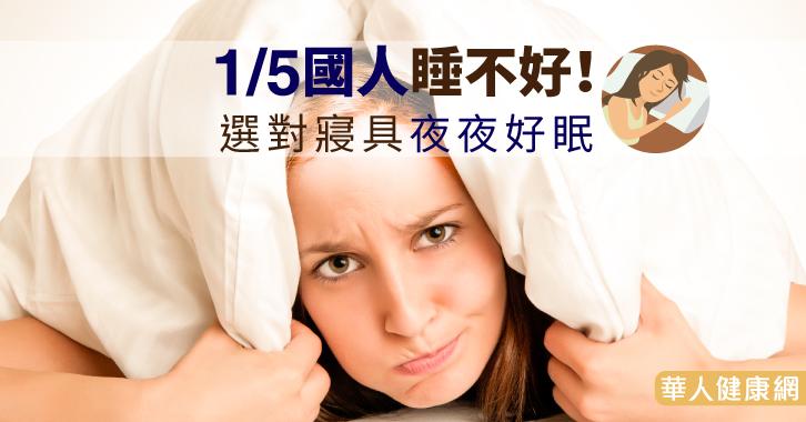 1/5國人睡不好!選對寢具夜夜好眠