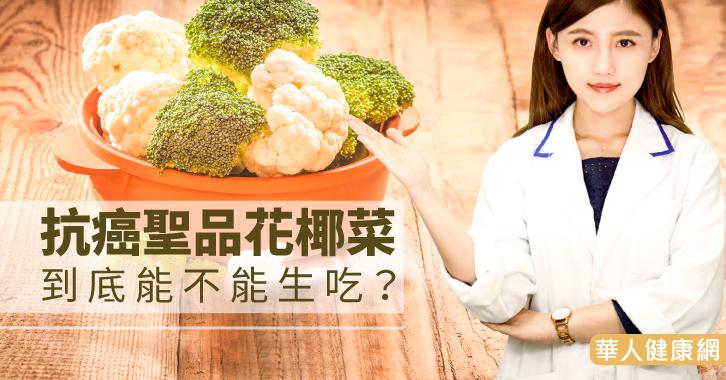 抗癌聖品花椰菜 到底能不能生吃?
