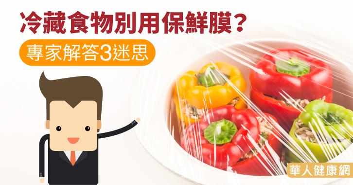 冷藏食物別用保鮮膜?專家解答3迷思