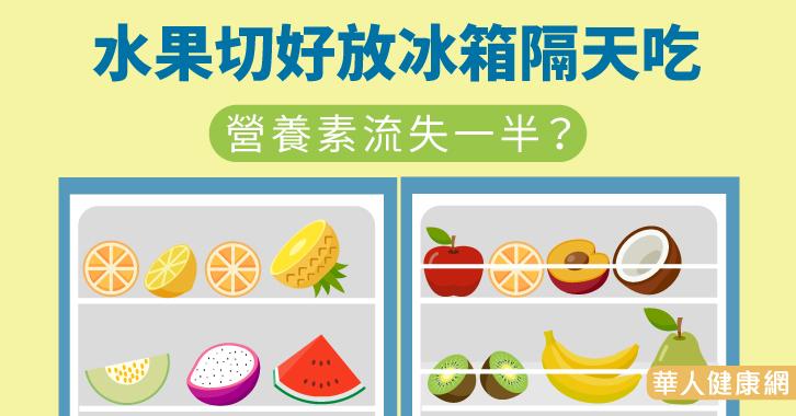 水果切好放冰箱隔天吃 營養素流失一半?