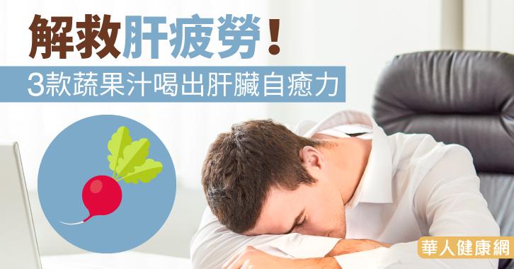 解救肝疲勞!3款蔬果汁喝出肝臟自癒力
