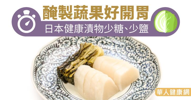 醃製蔬果好開胃 日本健康漬物少糖、少鹽