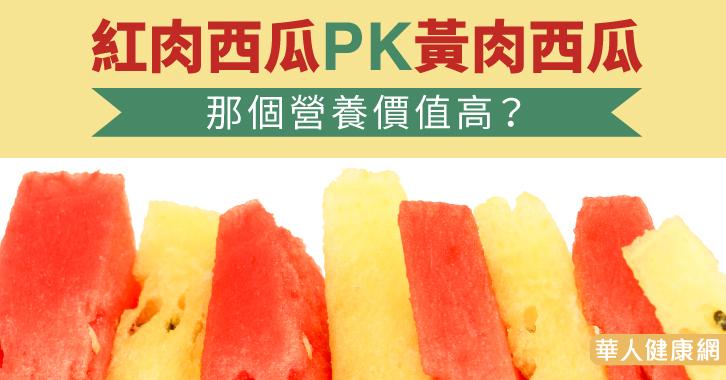 紅肉西瓜PK黃肉西瓜,那個營養價值高?