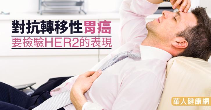 對抗轉移性胃癌 要檢驗HER2的表現