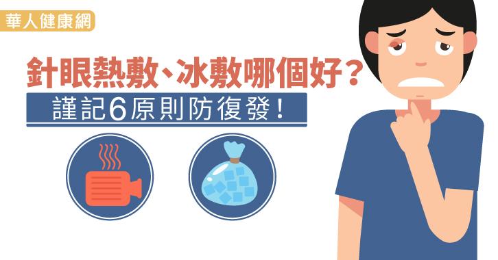 針眼熱敷、冰敷哪個好?謹記6原則防復發!
