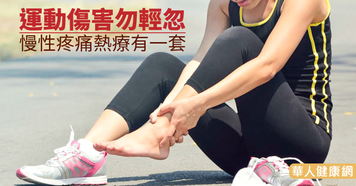 運動傷害勿輕忽 慢性疼痛熱療有一套
