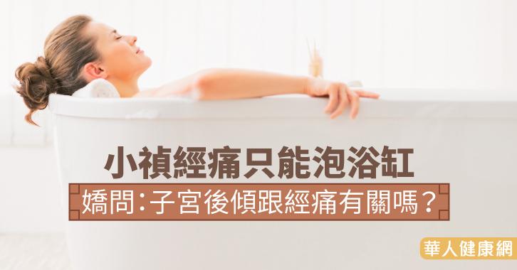 小禎經痛只能泡浴缸 嬌問:子宮後傾跟經痛有關嗎?