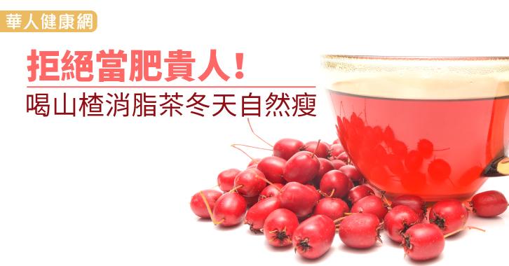拒絕當肥貴人!喝山楂消脂茶冬天自然瘦