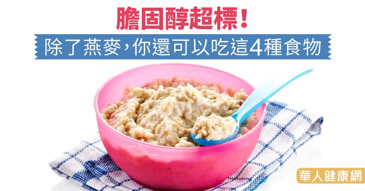 膽固醇超標!除了燕麥,你還可以吃這4種食物