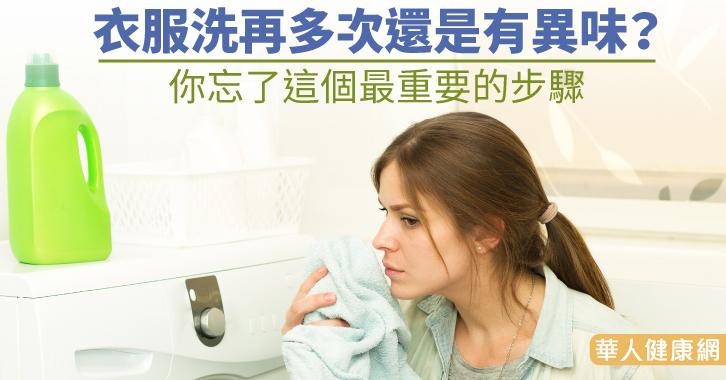 衣服洗再多次還是有異味?你忘了這個最重要的步驟