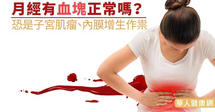月經有血塊正常嗎?恐是子宮肌瘤、內膜增生作祟