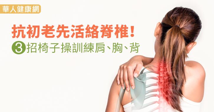 抗初老先活絡脊椎!3招椅子操訓練肩、胸、背