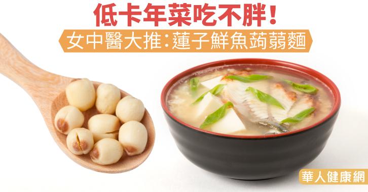 低卡年菜吃不胖!女中醫大推:蓮子鮮魚蒟蒻麵