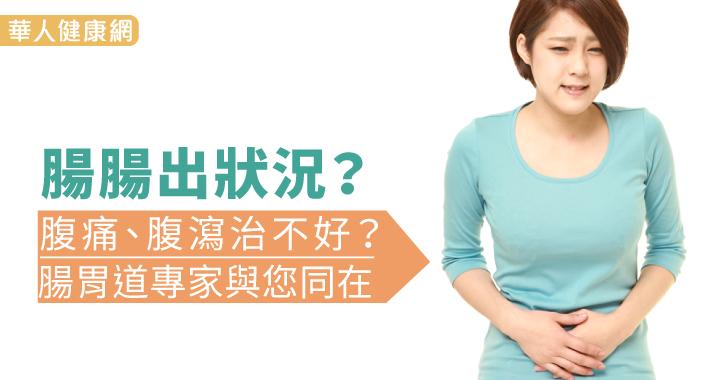 腸腸出狀況?腹痛、腹瀉治不好?腸胃道專家與您同在