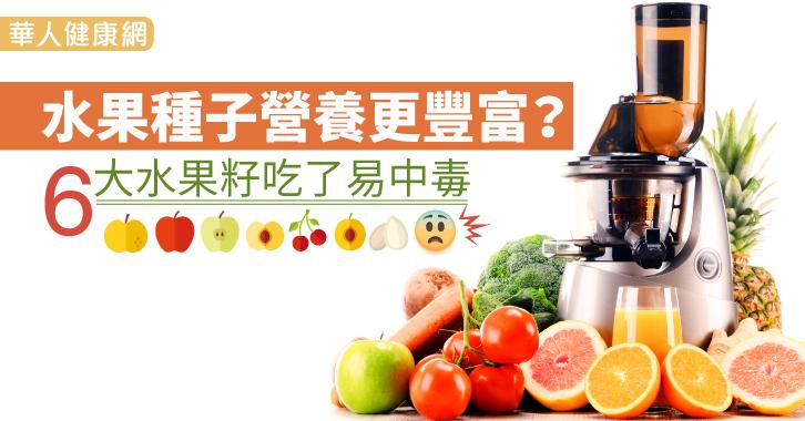 水果種子營養更豐富?6大水果籽吃了易中毒
