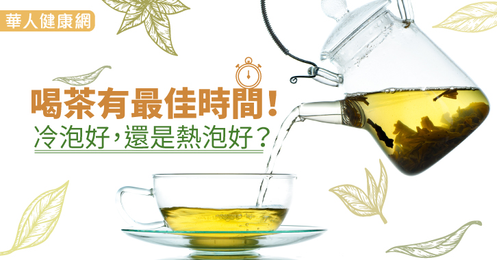 喝茶有最佳時間!冷泡好,還是熱泡好?