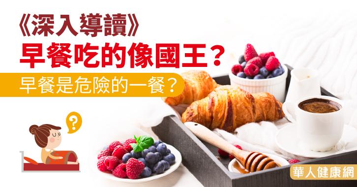 《深入導讀》早餐吃的像國王?早餐是危險的一餐?